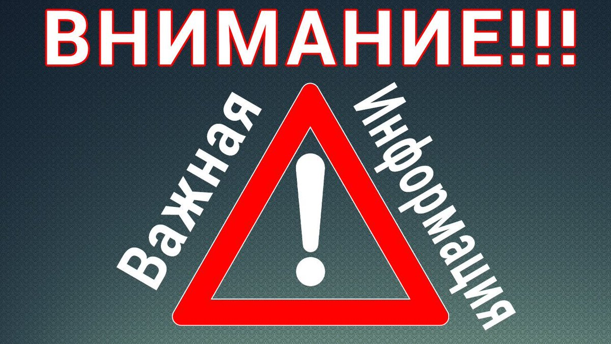 http://buzuluk-school4.ucoz.net/0_0_0/vnimanie.jpg