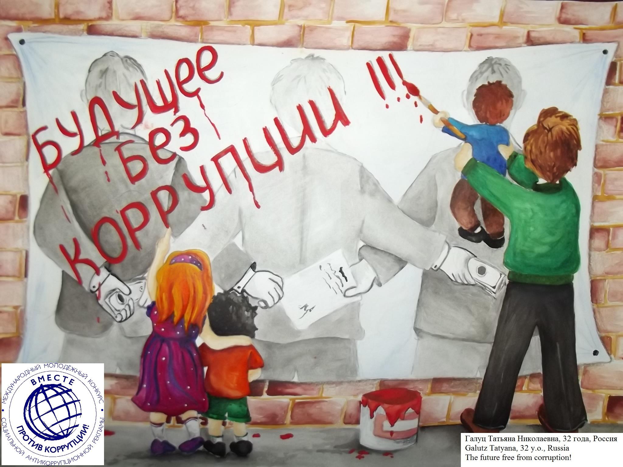 Международный_молодежный_конкурс_социальной_антикоррупционной_рекламы_Вместе_против_коррупции!